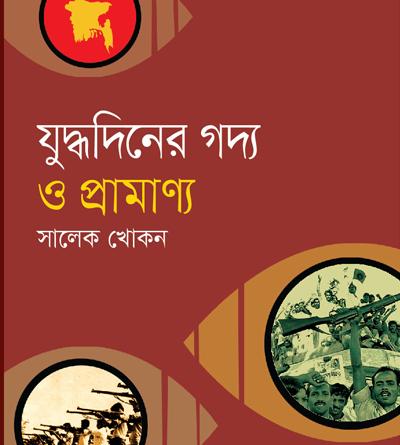 যুদ্ধদিনের গদ্য ও প্রামাণ্য (২০১৫ সালে 'কালি ও কলম' পুরস্কারপ্রাপ্ত গ্রন্থ )