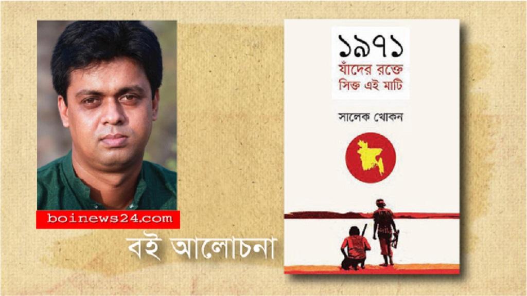 Photo of রক্তে সিক্ত মাটির গল্প